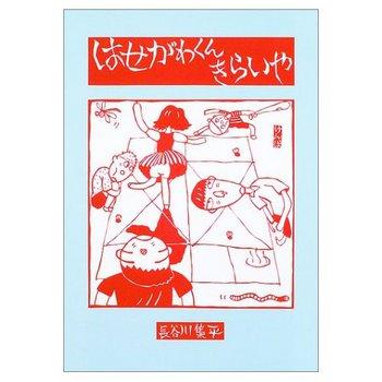 hasegawa.jpgのサムネール画像