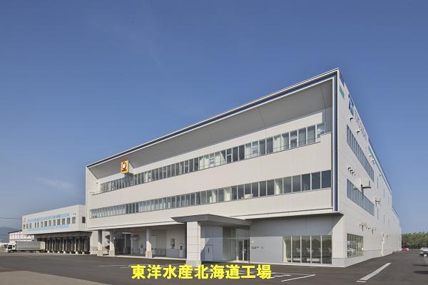 写真10東洋水産北海道工場.jpg