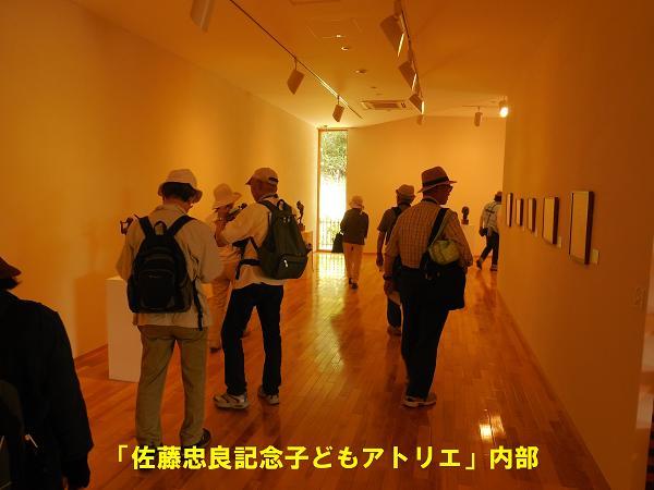 写真12「佐藤忠良記念子どもアトリエ」内部.JPG