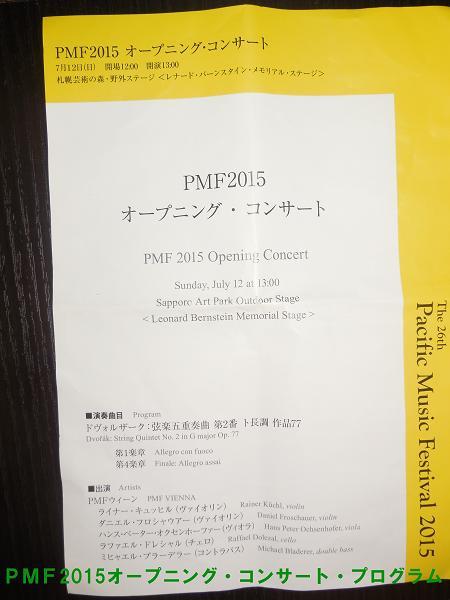 写真13_PMF2015オープニング・コンサートのプログラグ.JPG