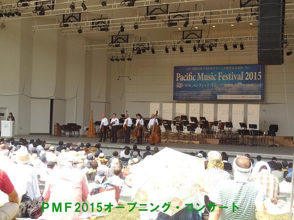 写真14_PMF2015オープニング・コンサート.JPG