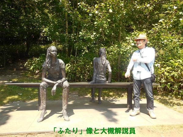 写真3「ふたり」像と大槻解説員.JPG