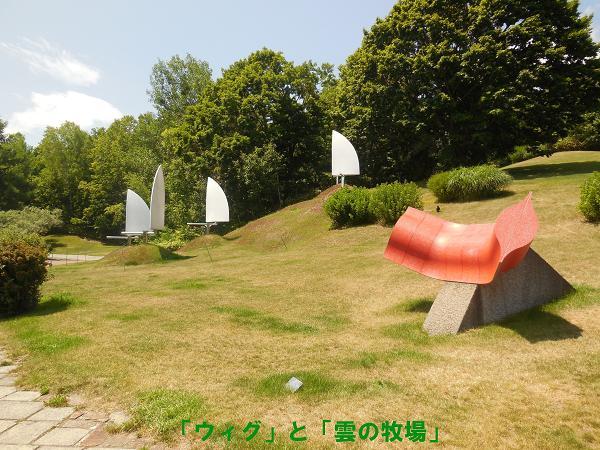 写真4『ウィグ」と「雲の牧場」.JPG