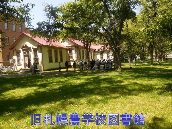 写真11 旧札幌農学校図書館.JPG