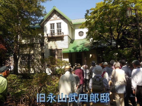 写真14 旧永山武四郎邸.JPG