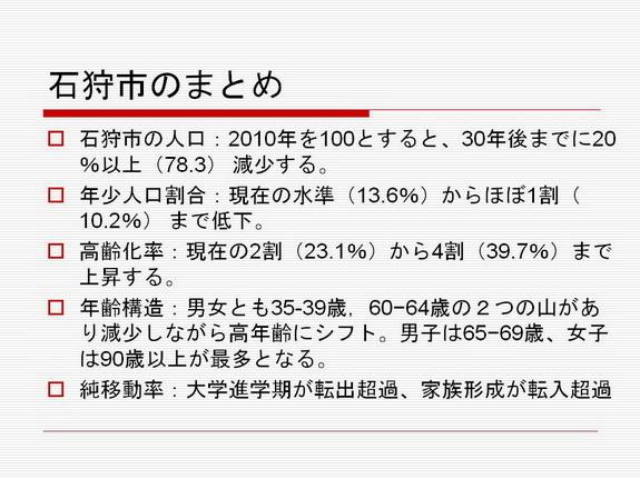 図12石狩まとめ.jpg