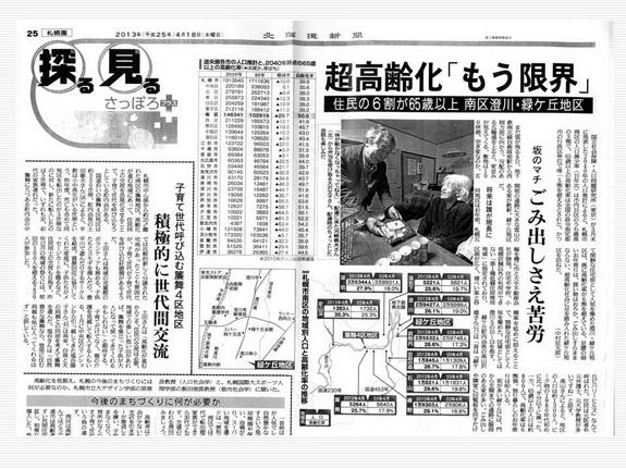 図22澄川.jpg