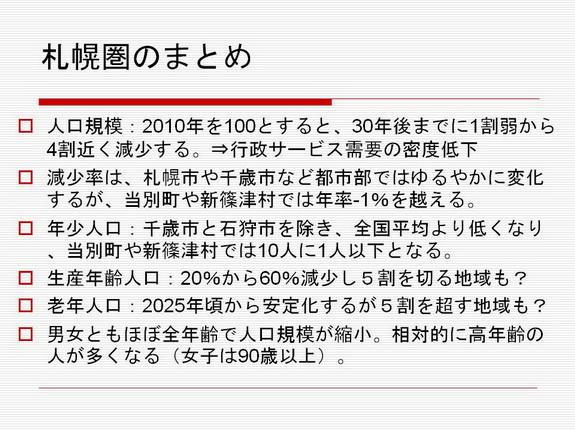 図8札幌まとめ.jpg