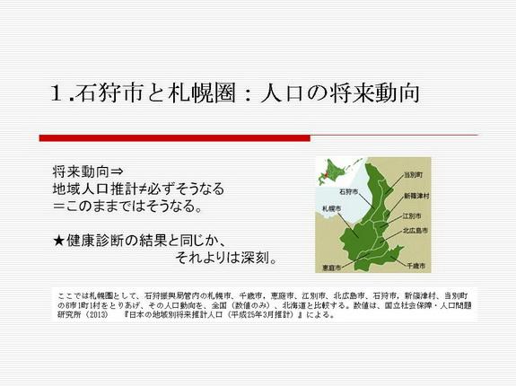 図1札幌圏.jpg